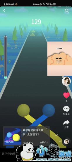 欢乐双子球游戏下载