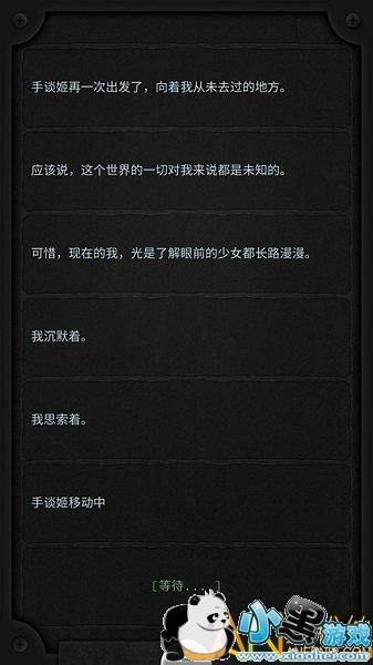 手谈姬大冒险游戏下载
