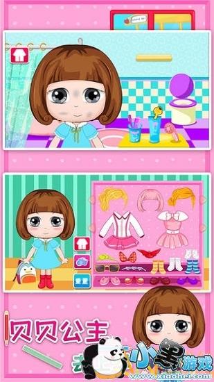 贝贝公主去上学游戏下载