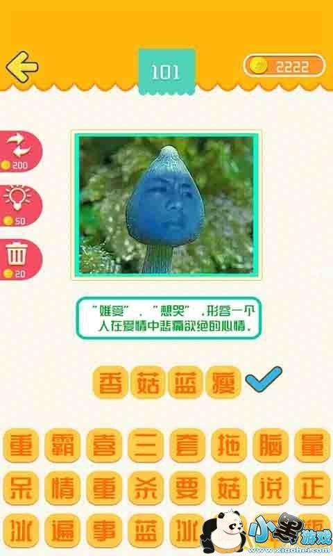 我爱普通话游戏手机版下载