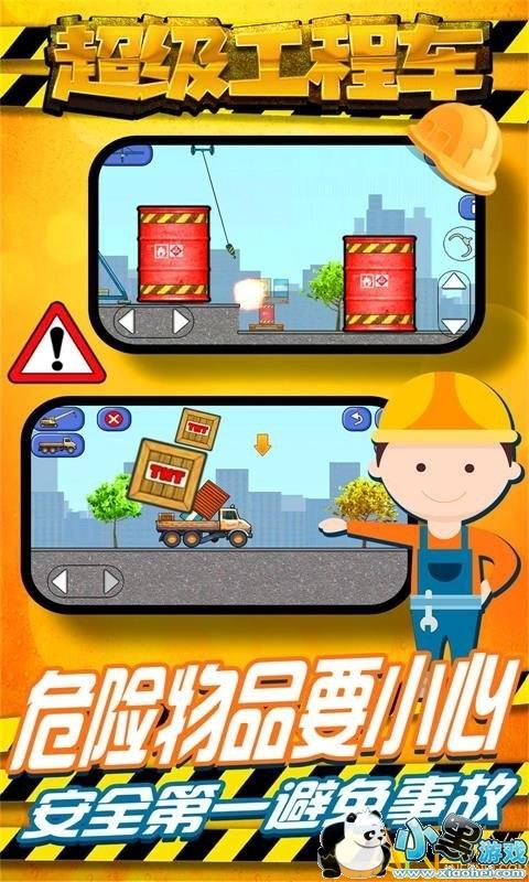 超级工程车游戏手机版下载