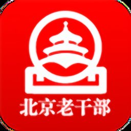 北京老干部app