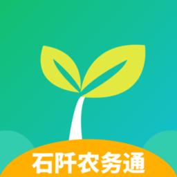 石阡农务通app