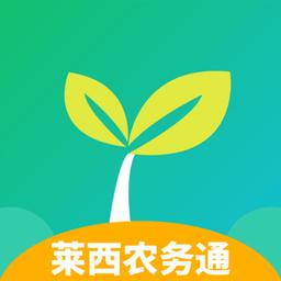 莱西农务通app