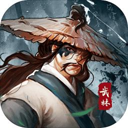武林传说2游戏