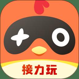 菜鸡云游戏平台