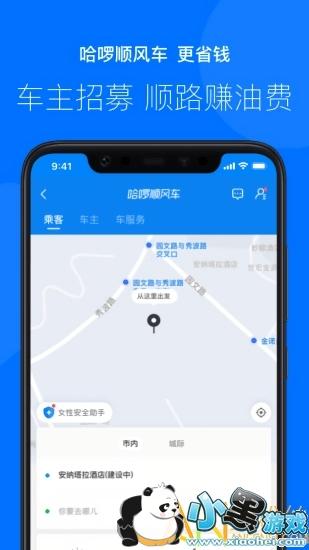 哈��出行app官方下载