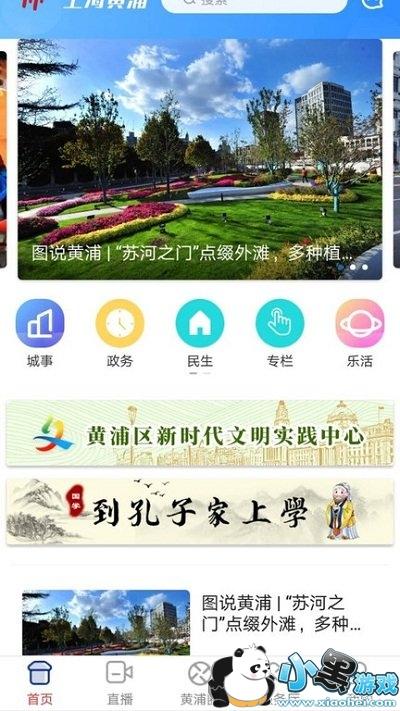 上海黄浦软件下载