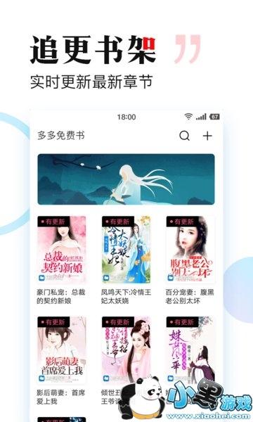 多多免费书app下载