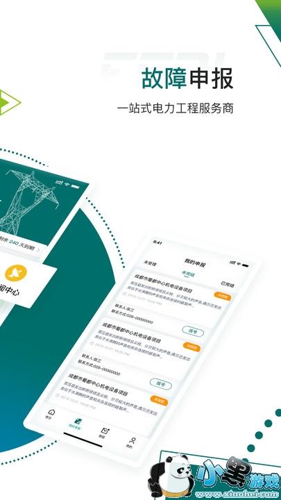电力宝平台软件官方下载