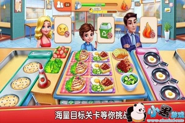 风味美食街中文版下载