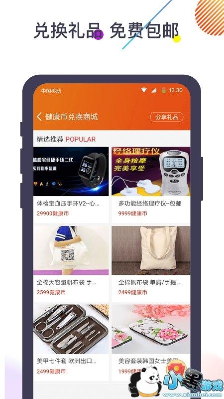 体检宝app手机版