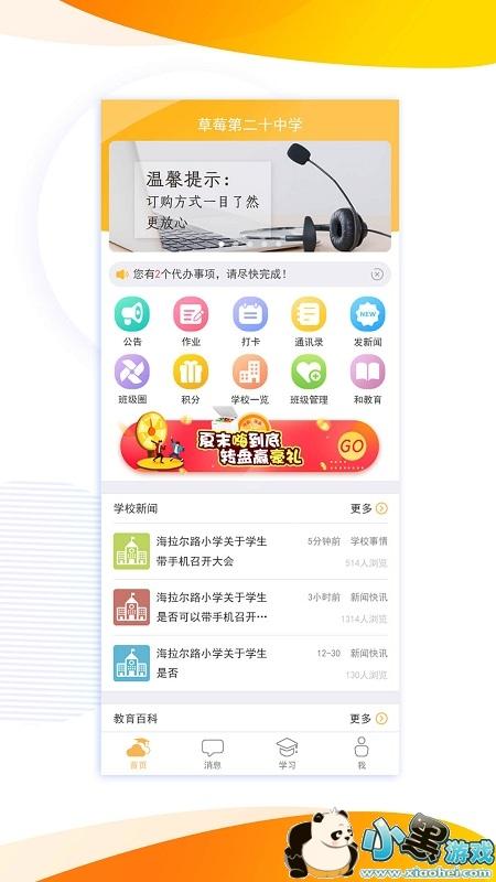 内蒙古和校园教师平台下载