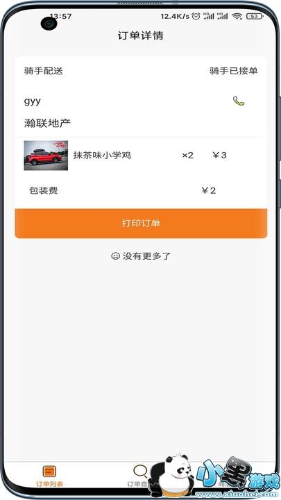 元宝外卖商家版app下载