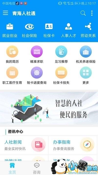 青海人社通手机app下载