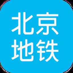 北京地铁查询app