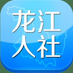 龙江人社app最新版(人脸识别认证)