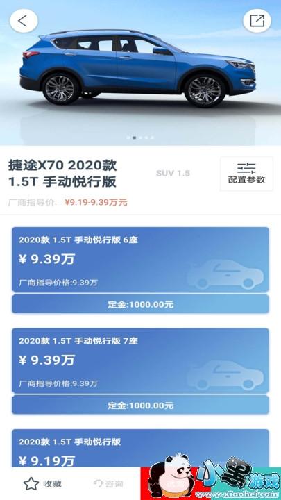 元宝淘车app下载
