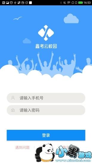 鑫考云校园手机版下载