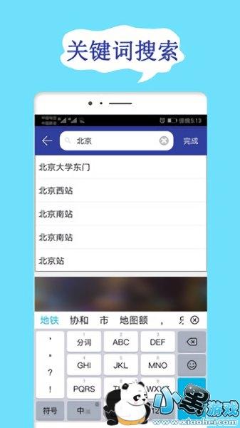 北京地铁查询官方版下载