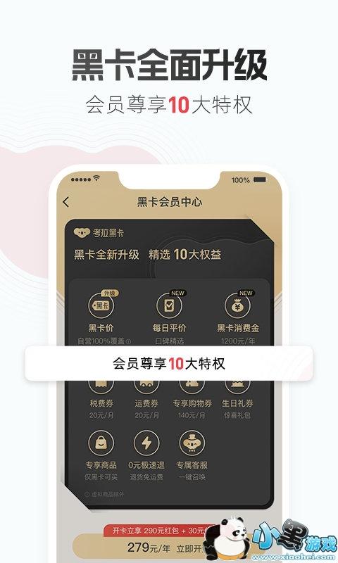 考拉海购app下载版本
