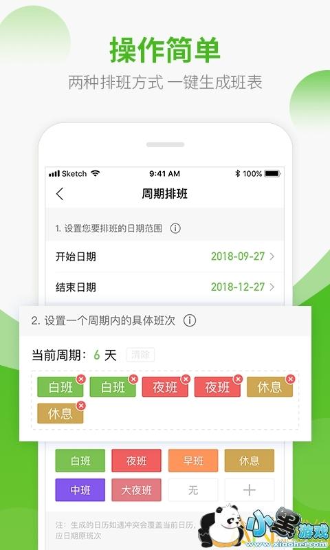 排班日历app下载
