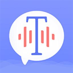 录音转文字app