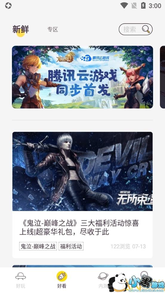 腾讯先游app官方下载安装