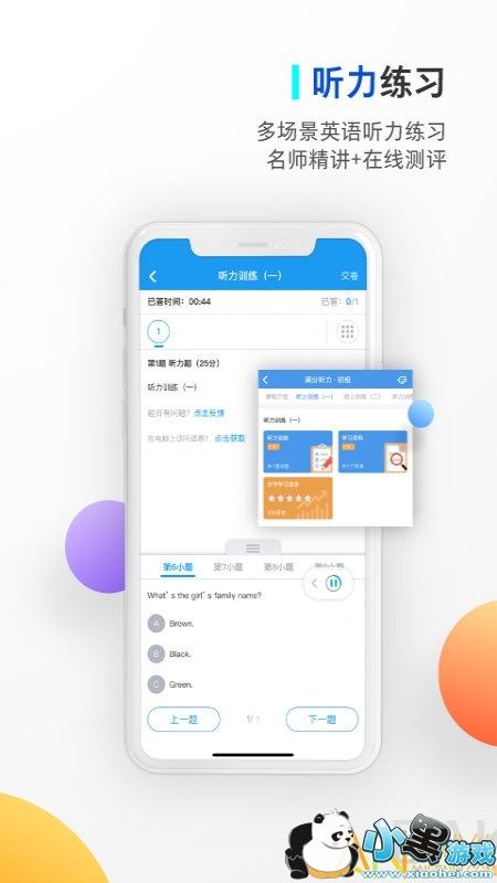 贝壳网app下载安装