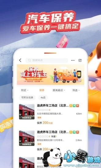 平安好车主app官方下载