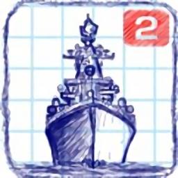 海战2中文版