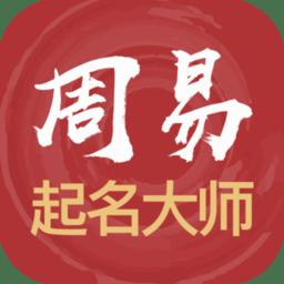 周易起名解名大师app