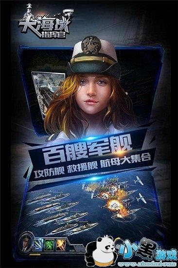 大海战指挥官官方版下载