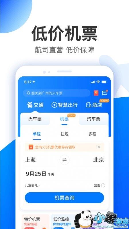 智行app下载安装