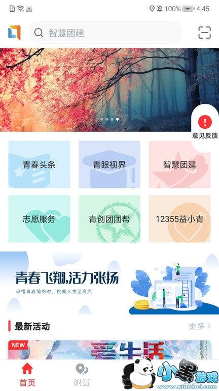 青春重庆官方版下载