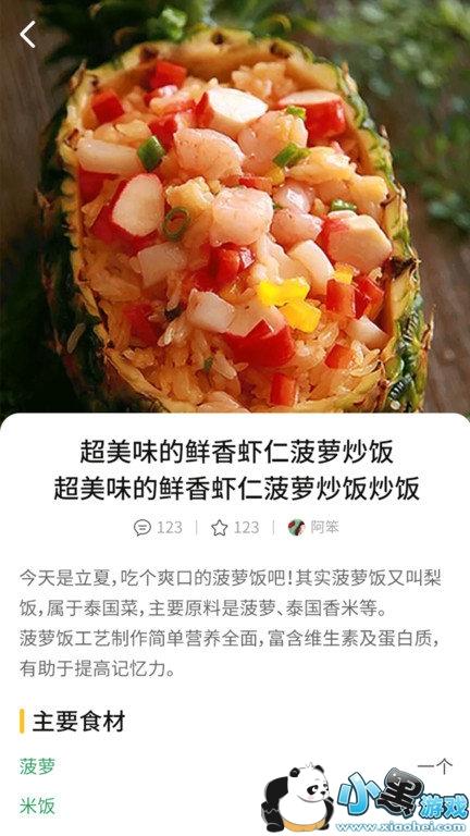 今日菜谱美食厨房软件下载