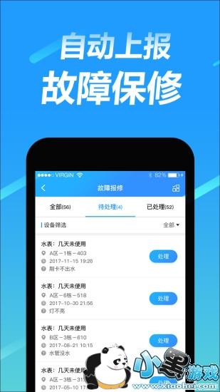 趣智管理端应用app下载