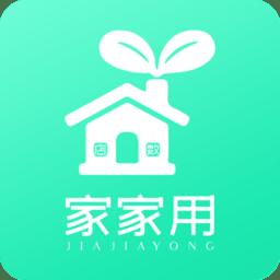 家家用服务平台app