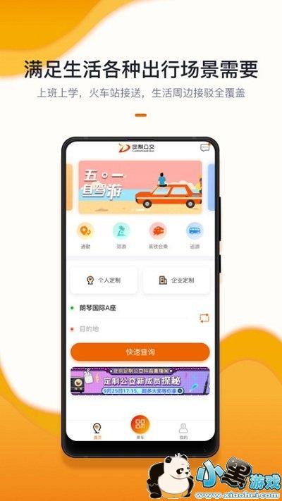 北京定制公交app下载安装