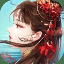新倩女幽魂互通版口袋版1.6.9