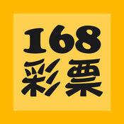 168足球彩票