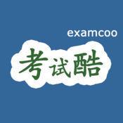 考试酷app