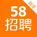 58招聘商家版