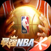 最强NBA体验服资格下载