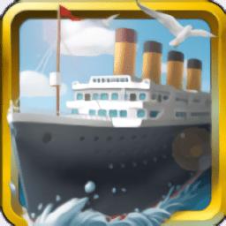 造船大师手机版
