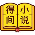 得间小说阅读