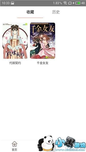 神漫堂app