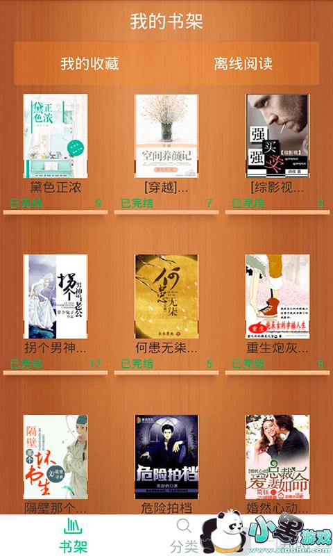 果果小说app