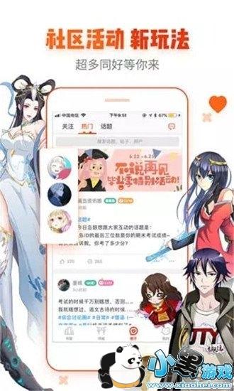 火火漫画app