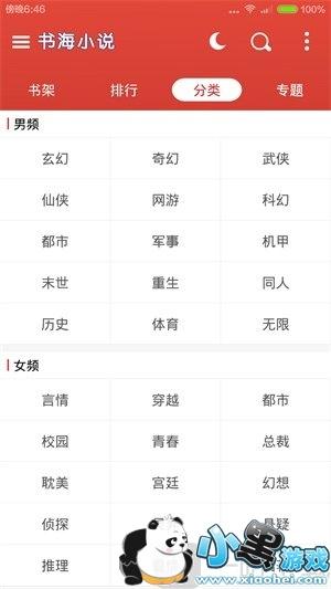 书海小说app